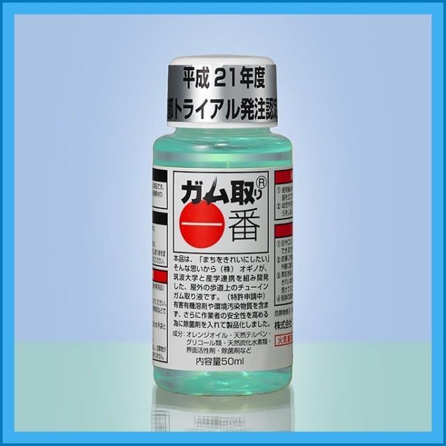 ガム掃除 ガム取り一番50ml(除菌剤入)|e-ogino1