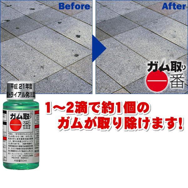 ガム掃除 ガム取り一番50ml(除菌剤入)|e-ogino1|04