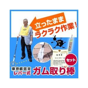 ガム掃除 レバー式ガム取り棒セット|e-ogino1|04