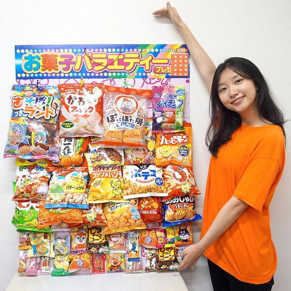 お菓子バラエティくじボード  50名様用 [大型商品160cm以上]