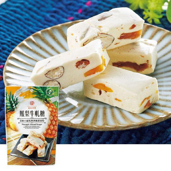 台湾 パイナップルヌガー
