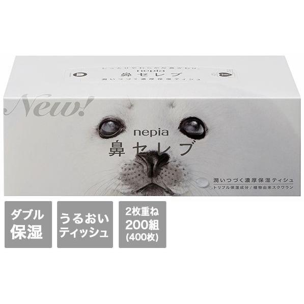 新しくなった! ダブル保湿と 天然スクワラン ネピア NEW鼻セレブ テイッシュ400枚 600入り 173円(税別)