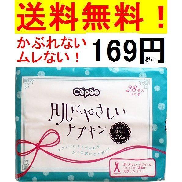 送料無料! セペ 肌にやさしい ナプキン 28枚 400入(11200枚) 1パック169円(税別)403086