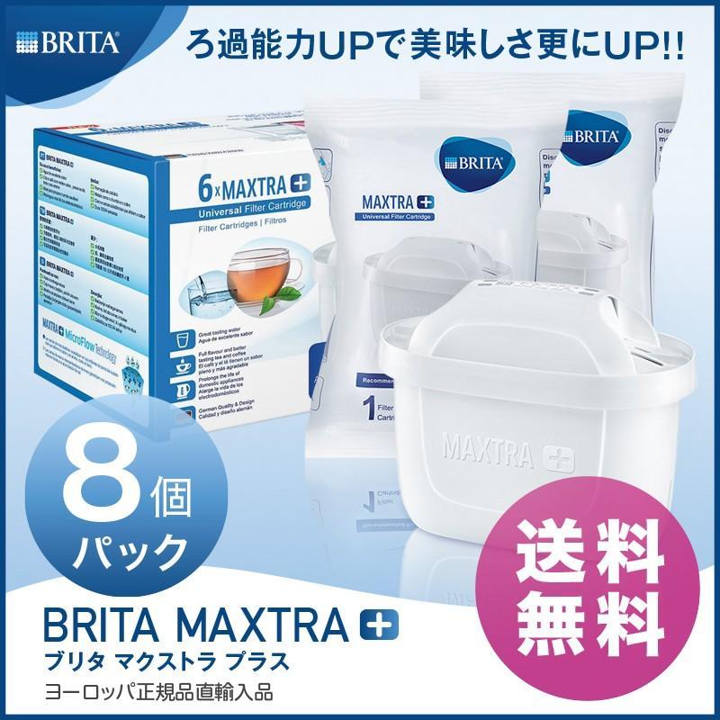 ブリタ カートリッジ マクストラ プラス 8個セット BRITA MAXTRA PLUS ポット型 浄水器 交換用 フィルター カートリッジ /送料無料|e-planet6