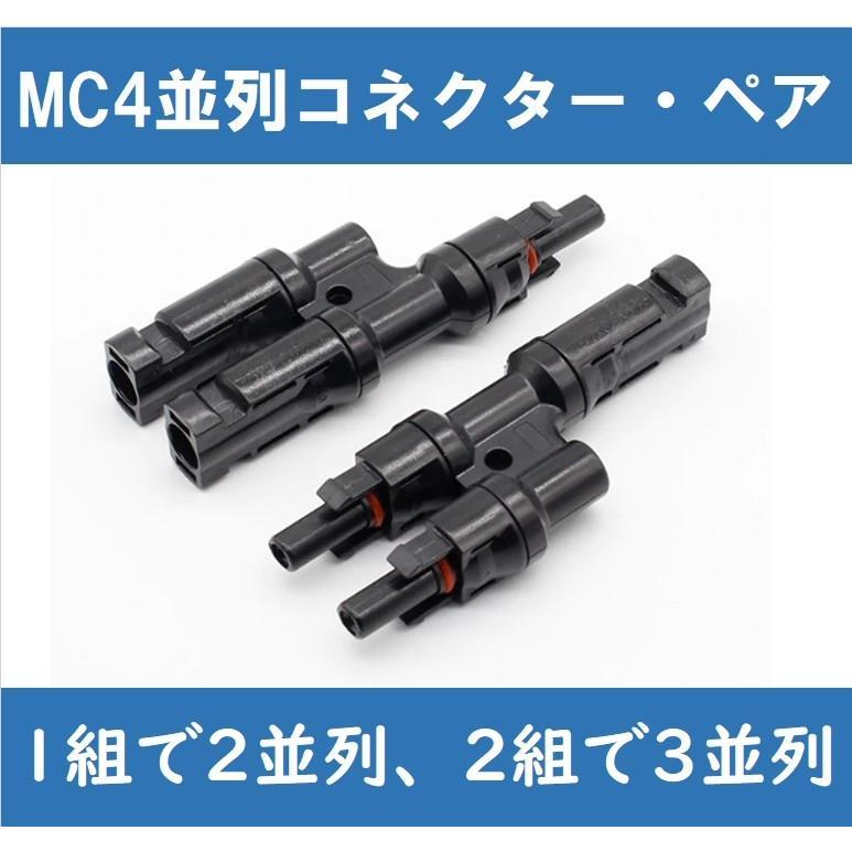MC4並列コネクター e-power