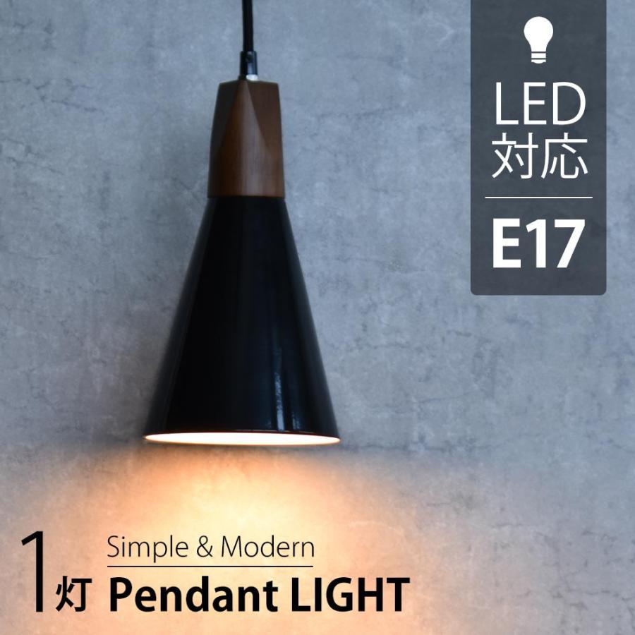 ペンダントライト E17 ブラック 電球別売 LT-YN117AW-K 06-1464
