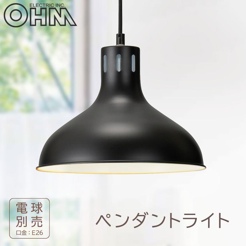 ペンダントライト E26 ブラック 電球別売 LT-YN126AW-K 06-1466