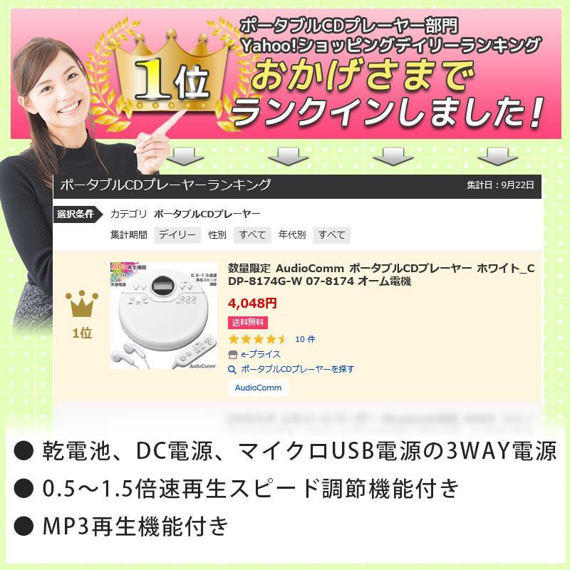 数量限定 AudioComm ポータブルCDプレーヤー ホワイト_CDP-8174G-W 07-8174 オーム電機 e-price 02