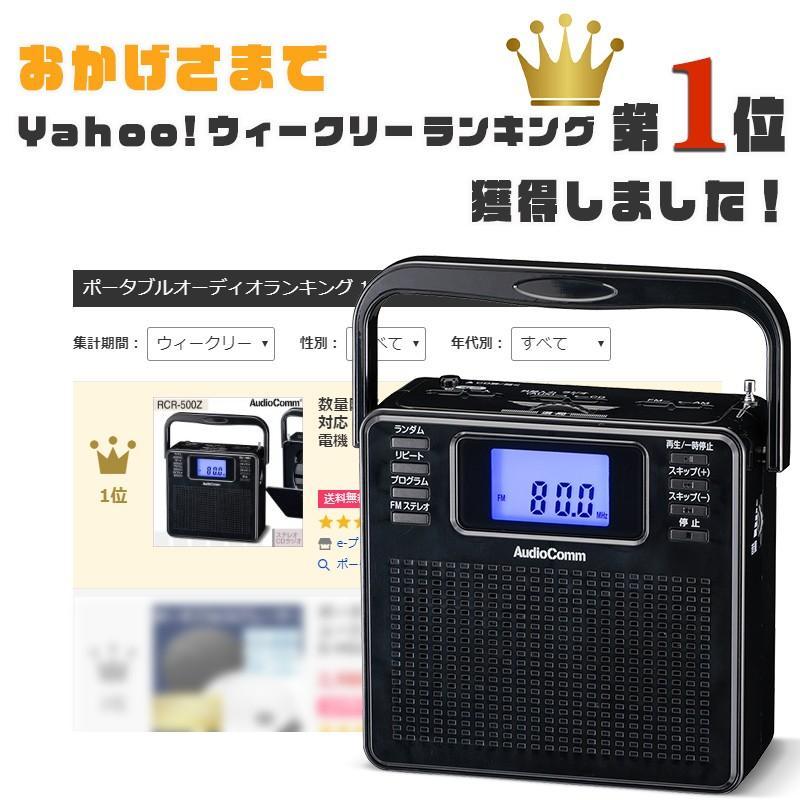 ポータブルCDプレーヤー ステレオCDラジオ ワイドFM ブラック AudioComm_RCR-500Z-K 07-8956|e-price|02