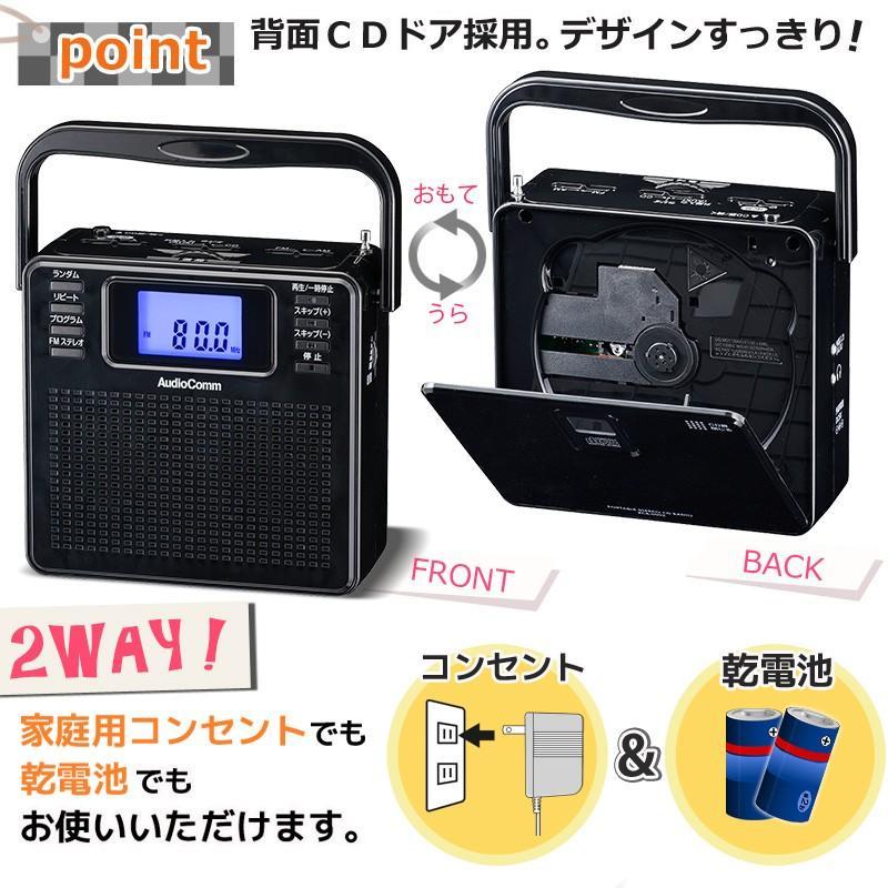 ポータブルCDプレーヤー ステレオCDラジオ ワイドFM ブラック AudioComm_RCR-500Z-K 07-8956|e-price|03