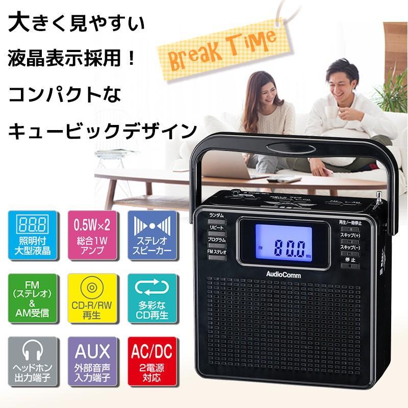 ポータブルCDプレーヤー ステレオCDラジオ ワイドFM ブラック AudioComm_RCR-500Z-K 07-8956|e-price|08