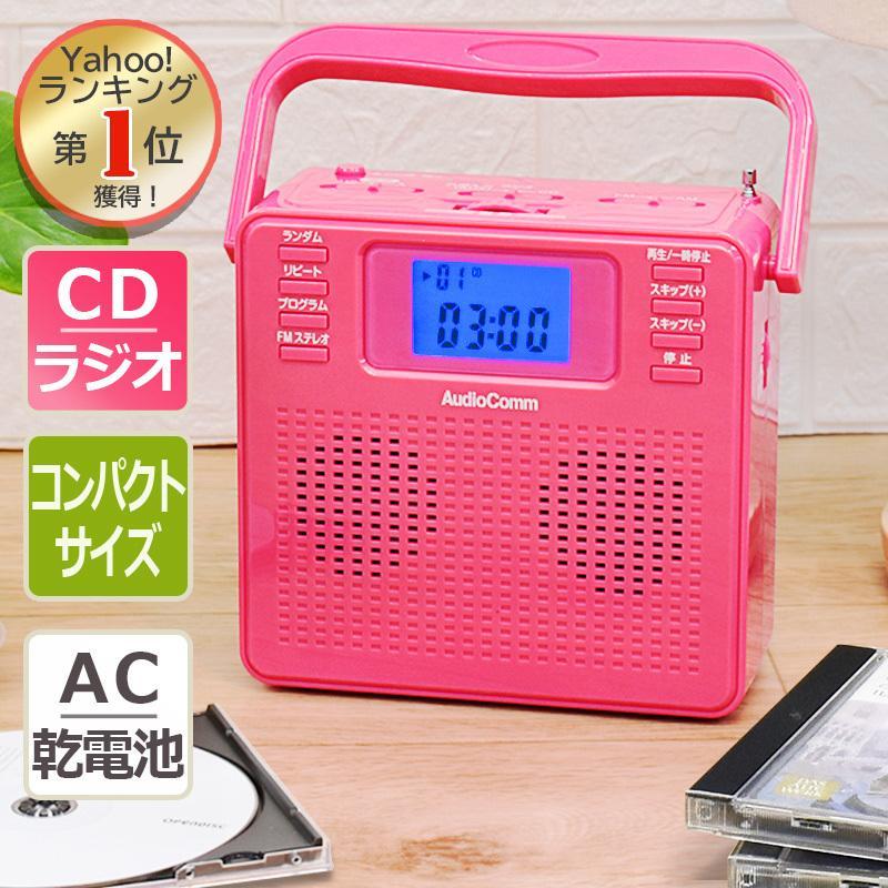 ポータブルCDプレーヤー ステレオCDラジオ ワイドFM ピンク AudioComm_RCR-500Z-P 07-8957|e-price|01