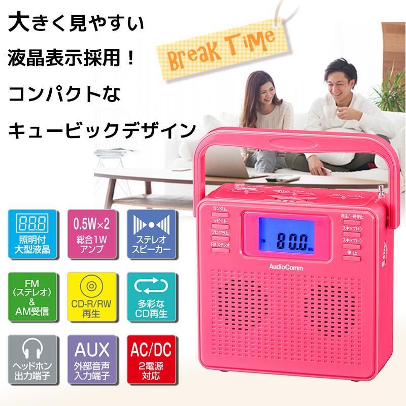 ポータブルCDプレーヤー ステレオCDラジオ ワイドFM ピンク AudioComm_RCR-500Z-P 07-8957|e-price|02