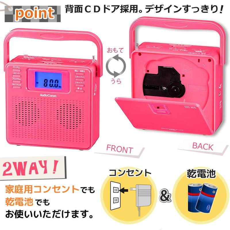 ポータブルCDプレーヤー ステレオCDラジオ ワイドFM ピンク AudioComm_RCR-500Z-P 07-8957|e-price|03