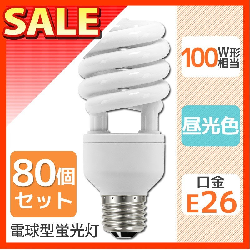 80個セット 電球形蛍光灯 E26 スパイラル形 100形相当 昼光色 エコデンキュウ EFD25ED/18-SP-2P st-0280s