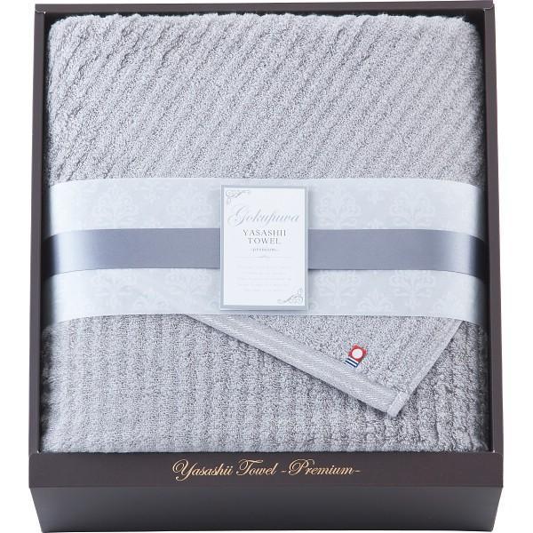極ふわ やさしいたおる-premium-  タオルケット グレー (YTP-171501GY) ふんわり肌触り (送料無料) (19s0004-119)