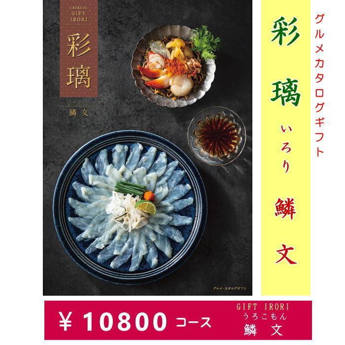 グルメ カタログギフト彩璃  10000円(システム料込¥10800)コース 鱗文 各種ギフト対応|e-prom
