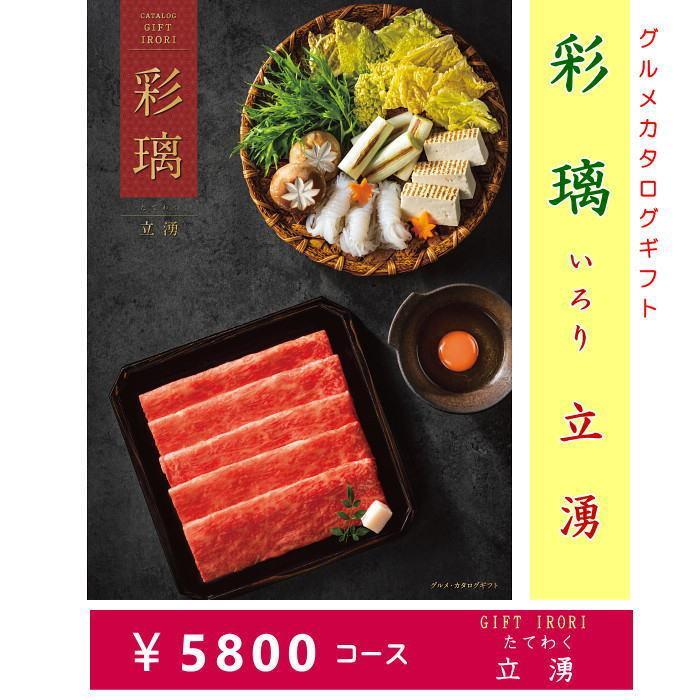 グルメ カタログギフト彩璃 5000円(システム料込¥5800)コース 立湧 各種ギフト対応 e-prom