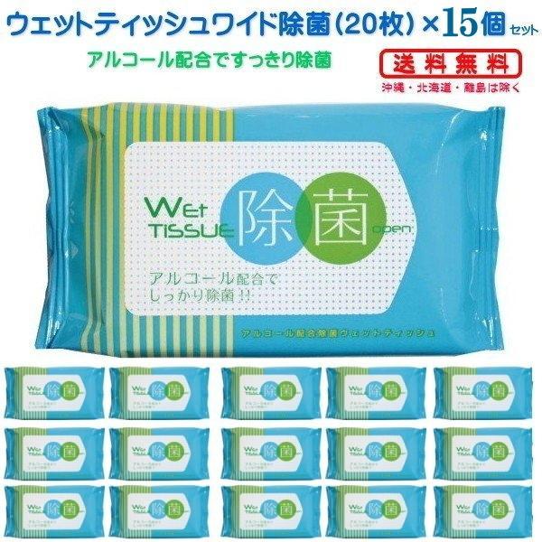 ウェットティッシュワイド 除菌 20枚入×8個セット  送料無料(沖縄・北海道・離島は除く)|e-prom