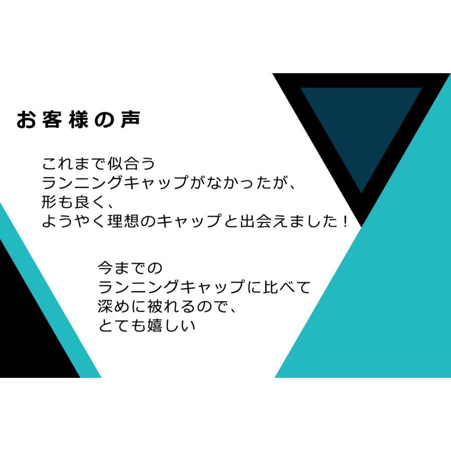 ランプロオリジナル ランニング キャップ◇ e-run 13