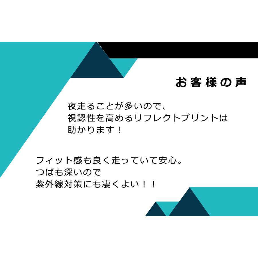 ランプロオリジナル ランニング キャップ◇ e-run 14