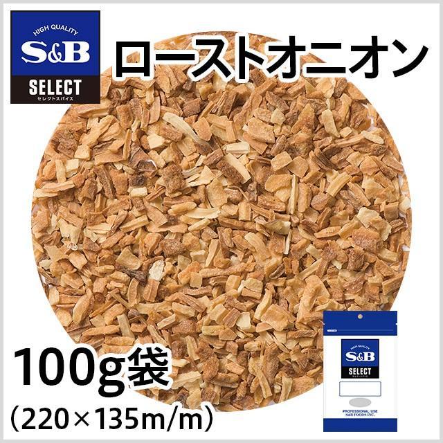 セレクト ローストオニオン 袋100g 限定品 Samp;B SB 完売 エスビー食品