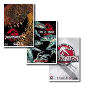 ジュラシック・パーク(Jurassic Park) 3部作 DVDセット e-sekaiya