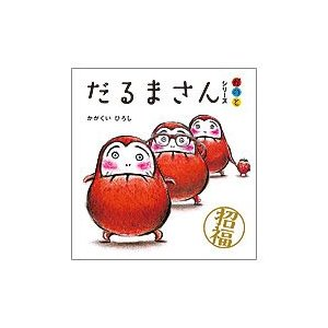 「だるまさん」シリーズ 3冊ケース入り|e-sekaiya|02