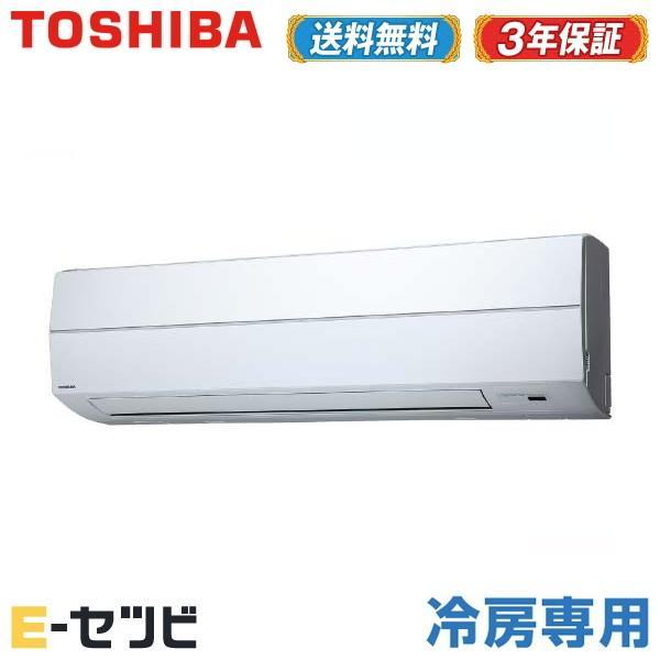 AKRA04567JM 業務用エアコン 東芝 壁掛形 冷房専用 1.8馬力 シングル ワイヤード 単相200V