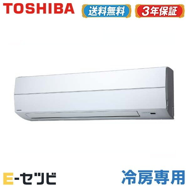 AKRA04567X 業務用エアコン 東芝 壁掛形 冷房専用 1.8馬力 シングル ワイヤレス 三相200V