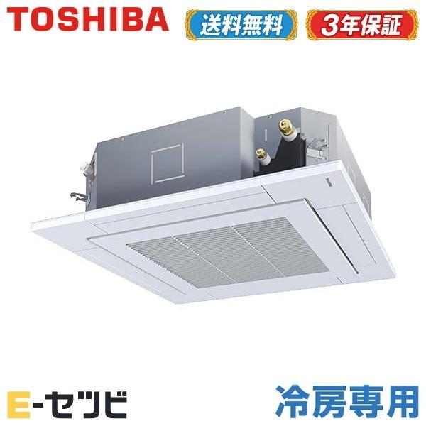 AURA05077X 業務用エアコン 東芝 天井カセット4方向 冷房専用 2馬力 シングル ワイヤレス 三相200V