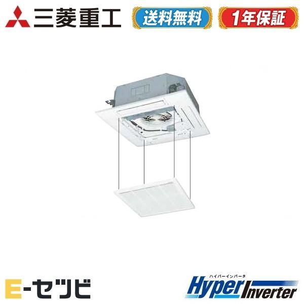 FDTV805HK5S-raku 三菱重工 天井カセット4方向 3馬力 シングル 単相200V ワイヤード 標準省エネ ラクリーナパネル 業務用エアコン
