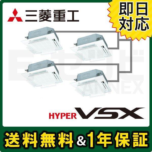 FDTVP2804HDS5LA-airflex-k 三菱重工 天井カセット4方向 10馬力 個別ダブルツイン 三相200V ワイヤード 標準省エネ エアフレックスパネル 業務用エアコン