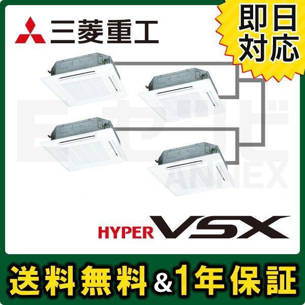 FDTVP2804HDS5LA-白い 三菱重工 天井カセット4方向 10馬力 同時ダブルツイン 三相200V ワイヤード 標準省エネ ホワイトパネル 業務用エアコン
