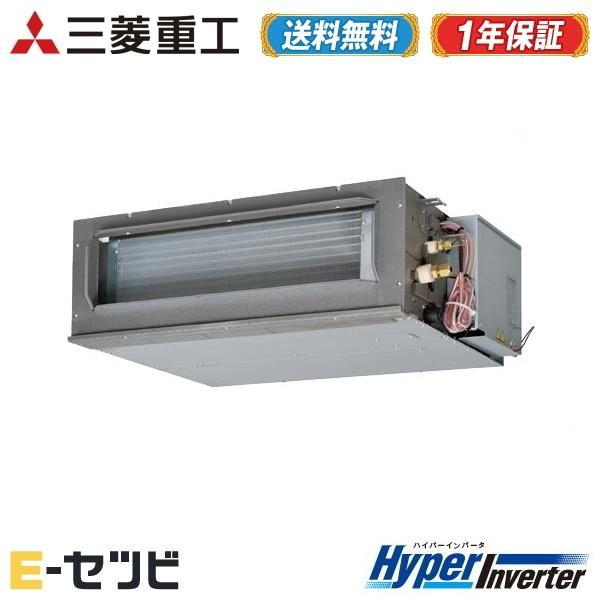 FDUV505H5S 三菱重工 高静圧ダクト形 2馬力 シングル 三相200V ワイヤード 標準省エネ 業務用エアコン