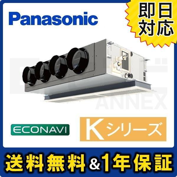 PA-P140F6K パナソニック Kシリーズ エコナビ 天井ビルトインカセット形 5馬力 シングル 三相200V ワイヤード 寒冷地用 業務用エアコン