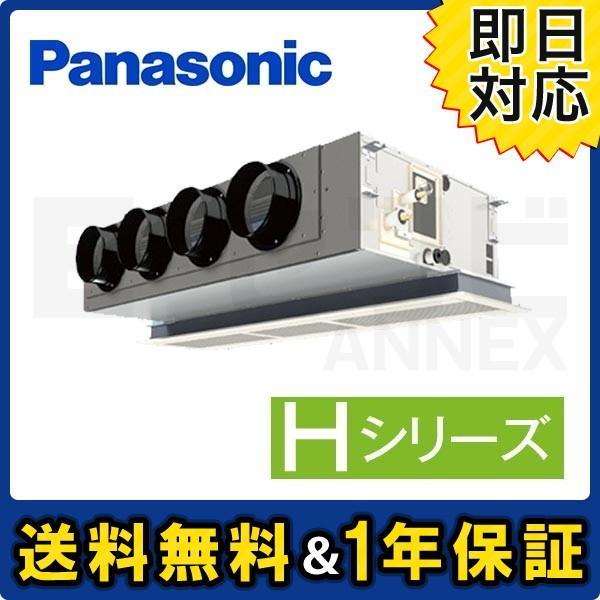 PA-P160F6HN パナソニック Hシリーズ 天井ビルトインカセット形 6馬力 シングル 三相200V ワイヤード 標準省エネ 業務用エアコン