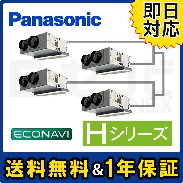 PA-P224F6HV パナソニック Hシリーズ エコナビ 天井ビルトインカセット形 8馬力 同時ダブルツイン 三相200V ワイヤード 標準省エネ 業務用エアコン