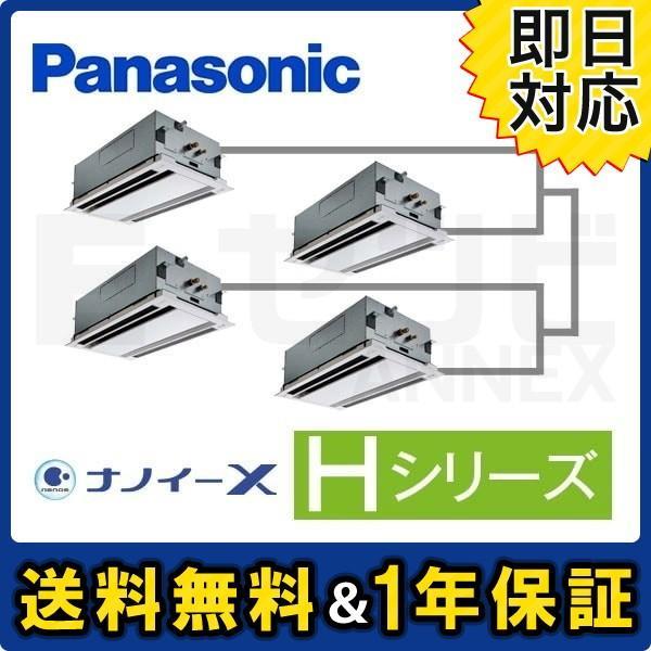 PA-P224L6HVN1 パナソニック Hシリーズ 2方向天井カセット形 8馬力 同時ダブルツイン 三相200V ワイヤード 標準省エネ 業務用エアコン