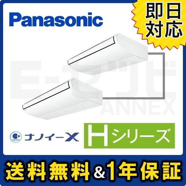 PA-P280T6HDN1 パナソニック Hシリーズ 天井吊形 10馬力 同時ツイン 三相200V ワイヤード 標準省エネ 業務用エアコン