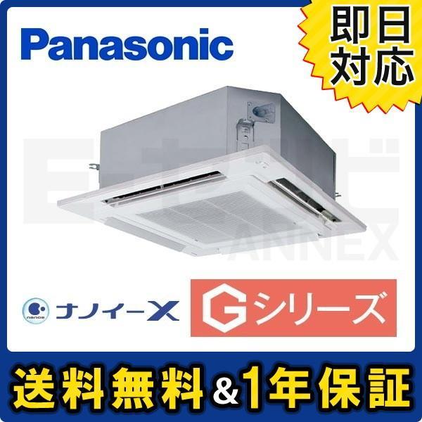 PA-P45U6GN パナソニック Gシリーズ 4方向天井カセット形 1.8馬力 シングル 三相200V ワイヤード 超省エネ 業務用エアコン