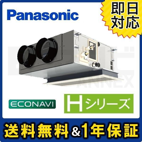 PA-P50F6H パナソニック Hシリーズ エコナビ 天井ビルトインカセット形 2馬力 シングル 三相200V ワイヤード 標準省エネ 業務用エアコン