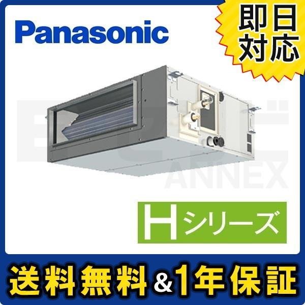 PA-P56FE6HN パナソニック Hシリーズ ビルトインオールダクト形 2.3馬力 シングル 三相200V ワイヤード 標準省エネ 業務用エアコン