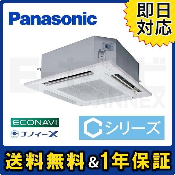 PA-P56U6C パナソニック Cシリーズ エコナビ 4方向天井カセット形 2.3馬力 シングル 三相200V ワイヤード 冷房専用 業務用エアコン