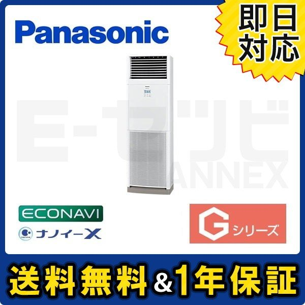 PA-P63B6SGA パナソニック Gシリーズ エコナビ 床置形 2.5馬力 シングル 単相200V ワイヤード 超省エネ 業務用エアコン