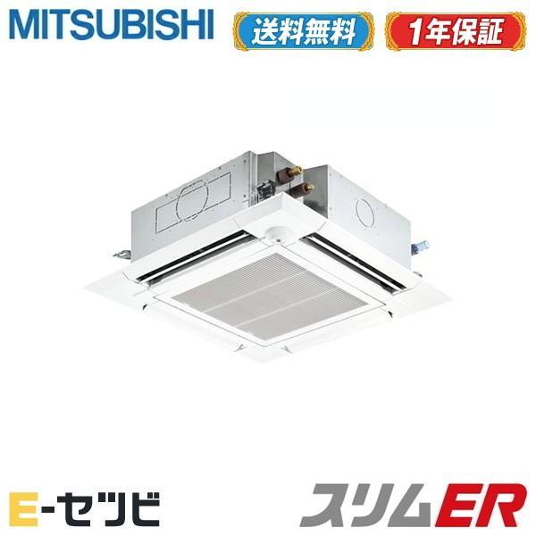 PLZ-ERMP50SELER 業務用エアコン 三菱電機 天井カセット4方向 スリムER 2馬力 シングル ムーブアイ ワイヤレス 単相200V