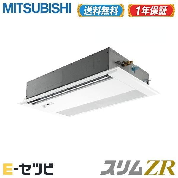 PMZ-ZRMP56FFR 業務用エアコン 三菱電機 天井カセット1方向 スリムZR 2.3馬力 シングル 人感ムーブアイ ワイヤード 三相200V
