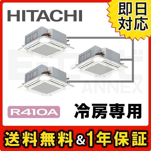 RCI-AP335EAG7 日立 冷房専用 てんかせ4方向 12馬力 同時トリプル 三相200V ワイヤード 冷媒R410A 業務用エアコン