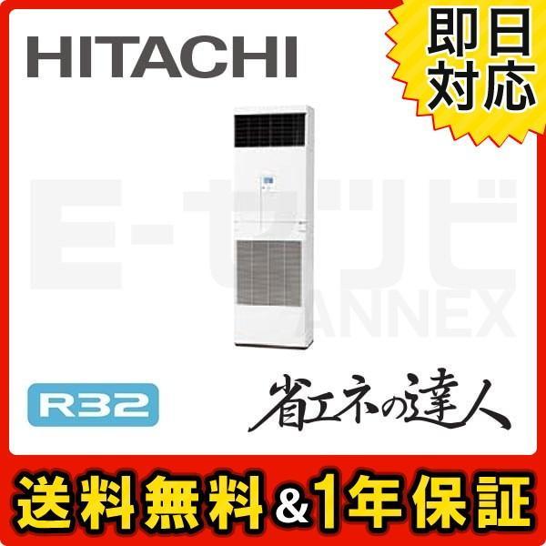 RPV-GP112RSH1 日立 省エネの達人 ゆかおき 床置形 4馬力 シングル 三相200V ワイヤード 冷媒R32 標準省エネ 業務用エアコン