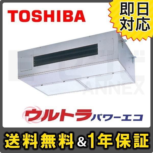 RPXA14023M 東芝 ウルトラパワーエコ 厨房用天井吊形 5馬力 シングル 三相200V ワイヤード 冷媒R32 超省エネ 業務用エアコン